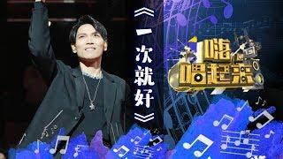 《嗨!唱起来》第4期精彩:杨宗纬《一次就好》【东方卫视官方高清】