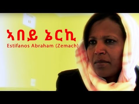Estifanos Abraham (Zemach) - Abey Nierki | ኣበይ ኔርኪ- New Eritrean Music 2016