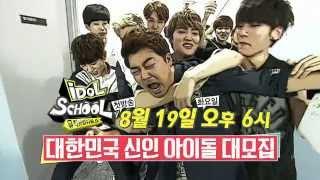 MBC뮤직 서바이벌 쇼 '아이돌 스쿨' - 티저 1탄 공개!