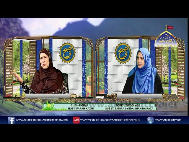 Subh E Nau With Farah Kazmi l Zakira Syeda Shakira Raza l Weddings l 14th June 2019