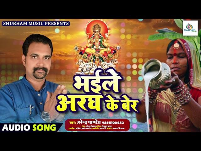 भईले अरघ के बेर - Bhaile Aragh Ke Ber - Superhit Chhath Songs 2019 - Harendra Pandey