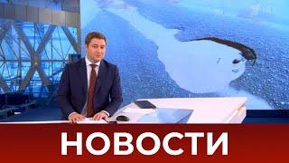 Выпуск новостей в 09:00 от 06.04.2021