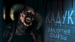 КАДУК - ЗАКЛЯТЫЯ СКАРБЫ / KADUK - CURSED TREASURES /КАДУК - ПРОКЛЯТЫЕ СОКРОВИЩА