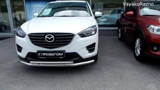 видео Защита из нержавеющей стали переднего и заднего бампера Mazda CX-5 / Мазда СХ5 2013-2016