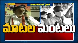 మాటల మంటలు | Harish Rao Vs Cheruku Srinivas Reddy | Dubbaka Bypolls | 10TV News