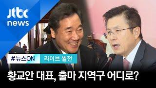 [라이브 썰전 H/L] 이낙연 전 총리 종로 이사…황교안 대표, 출마 어디로? / JTBC 뉴스ON