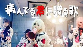 the Raid.会場限定シングル「 病んでる君に贈る歌」MV FULL(新体制5人ver.) thumbnail
