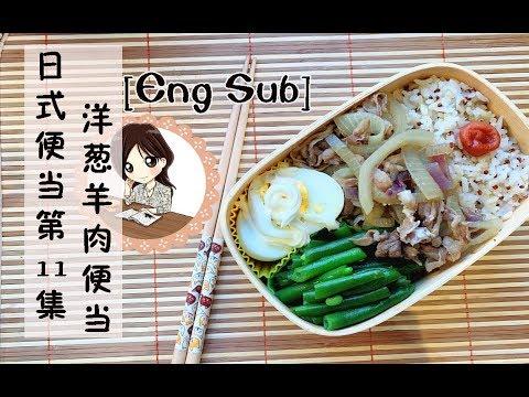 [Eng Sub]日式便当Japanese Style Lunch Box#11:洋葱羊肉饭 Lamb& Onion Bento