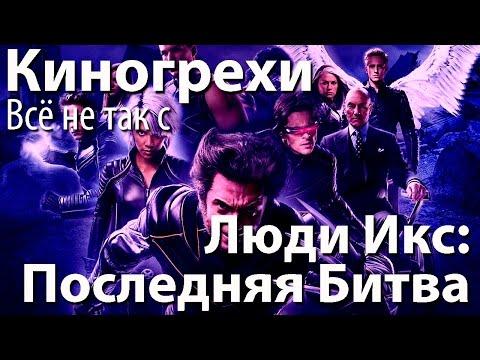 Киногрехи. Всё не так с фильмом Люди Икс: Последняя Битва (русская озвучка НПП)
