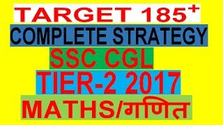 HOW TO GET 185+ in maths in mains 2017 TIER-2 mains strategy for ssc cgl 2017 tier 2 maths