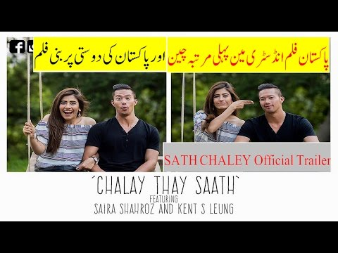 #Chaley Thay Sath #Official Trailer [ Movie On Pak-China Friendship ]