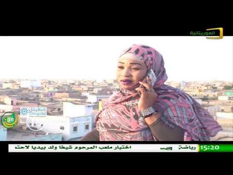 مسلسل زينب – الحلقة 20 – قناة الموريتانية