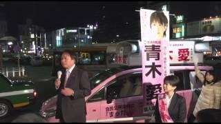 青木愛さん、街宣活動最後の場所は王子駅前北口でした。多くの支持者が...