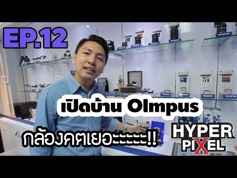 Hyper Trip EP. 12 - Open House Olympus  (เปิดบ้าน โอลิมปัส ประเทศไทย) PEN-F