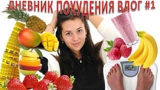 Дневник Похудения Влог! Неделя #1 +Полезные рецепты