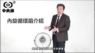 【介紹篇】中央牌-內旋循環扇介紹