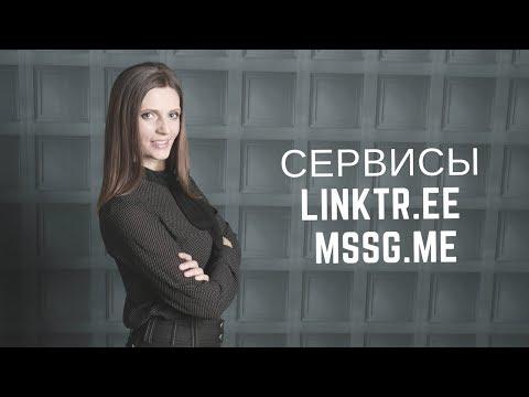 Сервисы LINKTR.EE / MSSG.ME