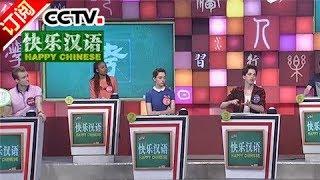《快乐汉语》 20170917 今日主题字:考 | CCTV-4