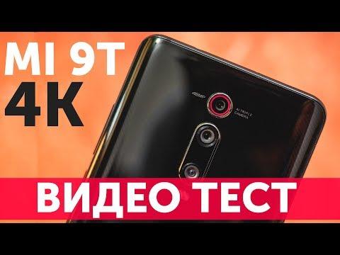 Тест камер Xiaomi Mi 9T 4K 30FPS СУПЕР стабилизация, широкий угол