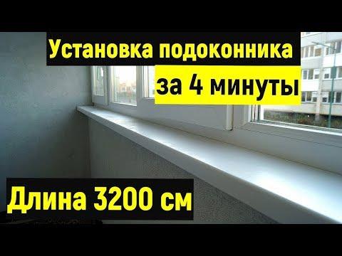 Как установить подоконник на пластиковое окно на балконе своими руками