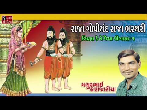 Raja Gopichand Raja Bharathri Mathurbhai Kanjariya Gujarati Devotional Lokgeet