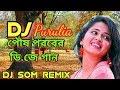 Download Bangla Dj Purulia Hit Song || Ei To Sedin gayer Porobe || 2019 .DJ SOM REMIX MP3 song and Music Video