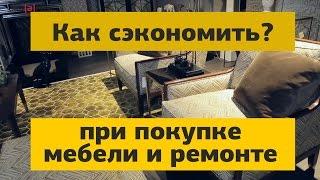 видео Советы при покупке мебели