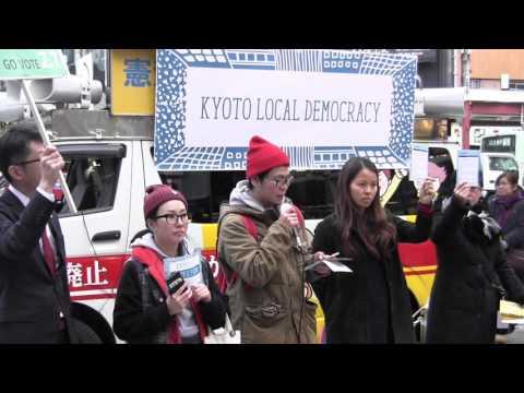 Citizens for Democratic Society あぶさんスピーチ 三条河原町街宣 KYOTO LOCAL DEMOCRACY 第2弾 2016.02.06