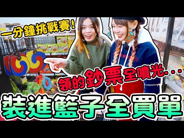 一分鐘挑戰賽!裝進籃子的全買單!無限制菜錢的韓國大餐!可可酒精