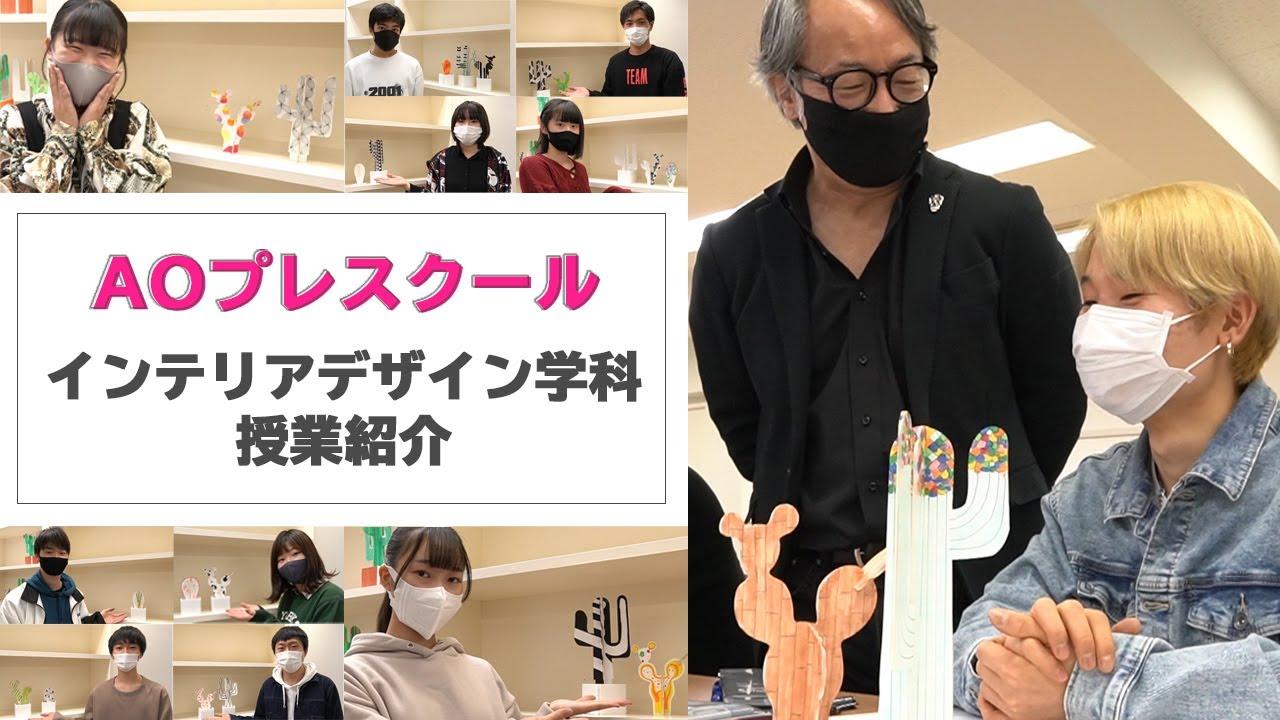 【インテリアデザイン学科】AOプレスクール授業紹介 インテリア雑貨をデザインしよう!