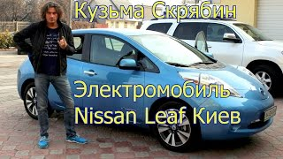 Кузьма Скрябин на Электромобиле - Тест драйв Ниссан Лиф Nissan Leaf Киев