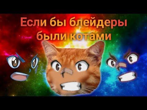 Если бы блейдеры были котами