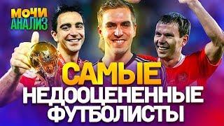 Самые недооцененные футболисты в истории