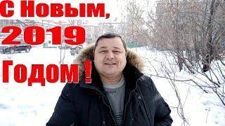 РУСЛАН ЛАЗУТА. ПОЗДРАВЛЕНИЕ УЧАСТНИКОВ ОСА С НОВЫМ, 2019 ГОДОМ!!!