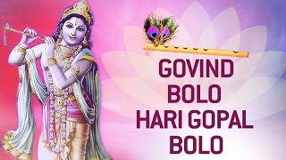 Govind Bolo Hari Gopal Bolo Radha Raman Hari Gopal Bolo by Suresh Wadkar | Krishna Bhajans