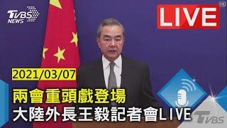 【LIVE直播】兩會重頭戲登場 大陸外長王毅記者會 少康戰情室 20210307