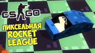 ПИКСЕЛЬНАЯ РОКЕТ ЛИГА В КС ГО - CS:GO Rocket League