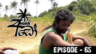 අඩෝ - Ado | Episode - 65 | Sirasa TV Thumbnail