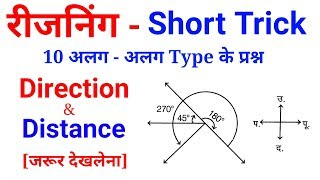 Reasoning short trick direction and Distance [Hindi] - RPF, UP POLICE, SSC GD etc.