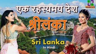श्रीलंका एक रहस्यमय देश // Sri Lanka amazing facts in hindi