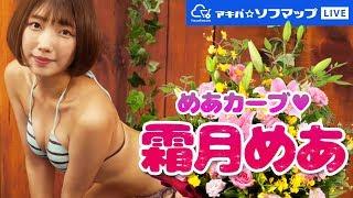 霜月めあちゃんのソフマップLIVEページはコチラ! https://live.a.sofma...