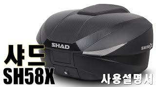 샤드 SH58X 탑박스…