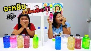 สไลม์ฝาเเฝดครั้งนี้ 👩👩👧👦สไลม์จะเหมือนกันอีกมั้ยเนี้ย? ต้องดูTwin Telepathy Slime Challenge!!!