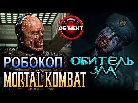 Проблемы Робокопа, страшный Резидент, пополнение Мортала [ОБЪЕКТ] RoboCop - Ruslar.Biz