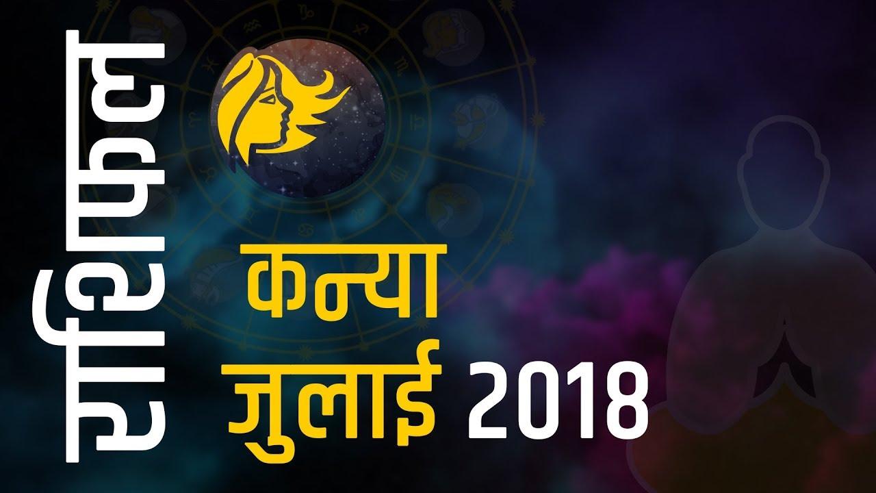 astroyogi virgo horoscope