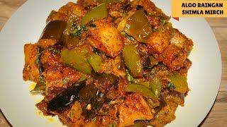 Aloo Baingan & Shimla mirch Sabzi | Mix Veg Sabzi Recipe for Beginners | Simple Sabzi Recipe