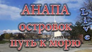 Анапа Островок (стелла Детского парка) Идем К Морю Весна вернулась к нам