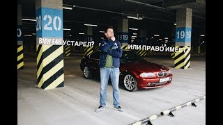 Первое авто для пацана | BMW 3 series E46 3.0