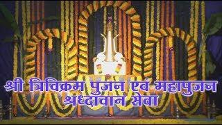 Gurupournima Utsav - Shraddhavan poojan (Hindi)