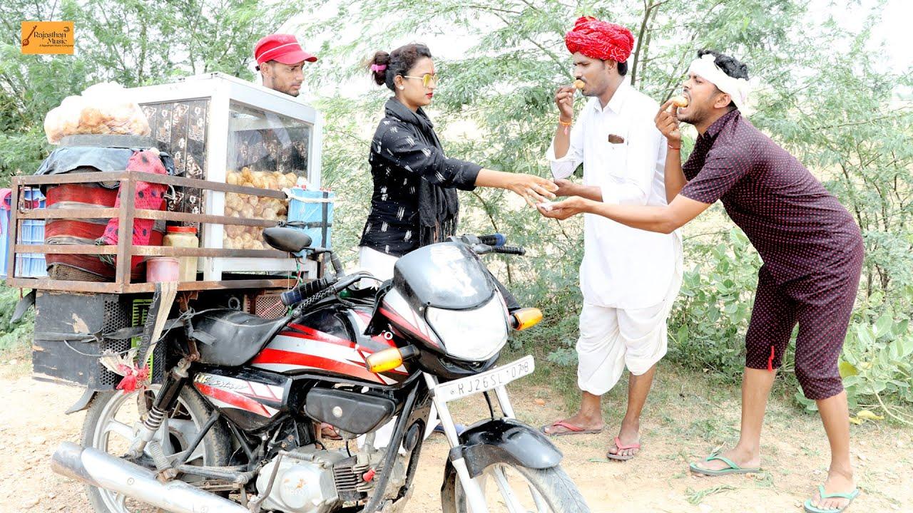 पानी पतासी वाली के साथ किया धोखा - बोध्या खाया जूत | hadoti marwadi comedy | godhya bodhya ki comedy